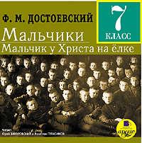 Федор Достоевский - Мальчики. Мальчик у Христа на ёлке