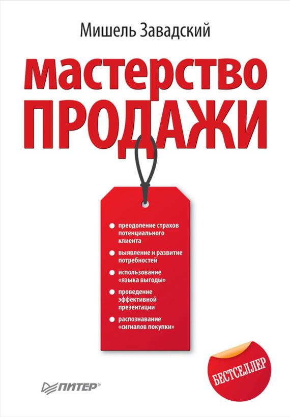 Обложка книги Мастерство продажи, автор Завадский, Мишель