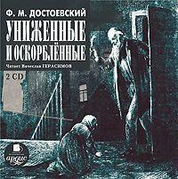 Обложка книги Униженные и оскорблённые, автор Федор Достоевский
