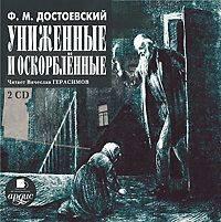 Достоевский, Федор Михайлович  - Униженные и оскорблённые