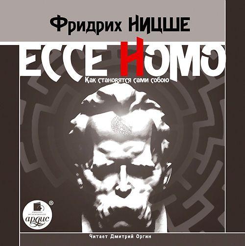 Фридрих Вильгельм Ницше Ecce Homo. Как становятся сами собою ницше ф сумерки идолов ecce homo
