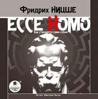 Фридрих Вильгельм Ницше - Ecce Homo. Как становятся сами собою