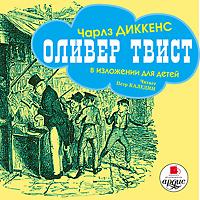 Чарльз Диккенс Оливер Твист (в изложении для детей) оливер твист серии 1 12