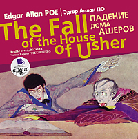 Эдгар Аллан По Падение дома Ашеров / Edgar Allan Poe Еhe fall of the house of usher