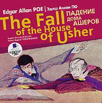 По, Эдгар Аллан  - Падение дома Ашеров / Edgar Allan Poe Еhe fall of the house of usher