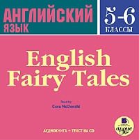 Коллектив авторов English Fairy Tales english fairy tales