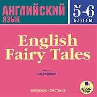 Коллектив авторов - English Fairy Tales