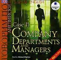 - Let's Speak English. Case 2. Company Departaments and Managers