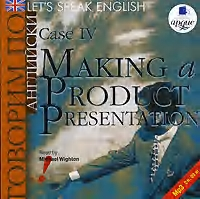 Let's Speak English. Case 4. Making a Product Presentation