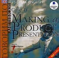 - Let's Speak English. Case 4. Making a Product Presentation