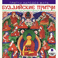 Коллектив авторов Притчи народов мира. Буддийские притчи