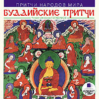 Коллектив авторов - Притчи народов мира. Буддийские притчи