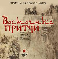 Коллектив авторов Восточные притчи