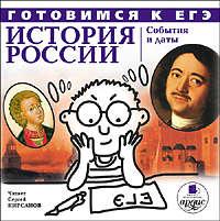 Коллективные сборники - История России: События и даты