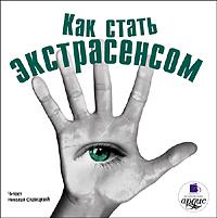 Обложка книги Как стать экстрасенсом, автор Коллектив авторов