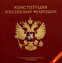 Коллектив авторов Конституция Российской Федерации