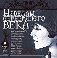 сборники, Коллективные  - Новеллы серебряного века