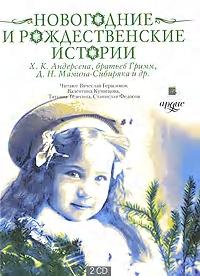Коллектив авторов Новогодние и рождественские истории балет щелкунчик
