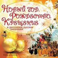 Новый год, Рождество, Крещение в рассказах русских писателей случается романтически и возвышенно