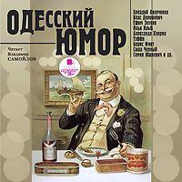 Сборник Одесский юмор хаит в и сост одесский юмор xxi век
