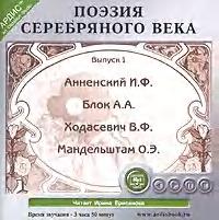 Коллектив авторов - Поэзия Серебряного века. Выпуск 1