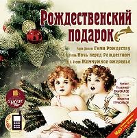 Коллектив авторов - Рождественский подарок