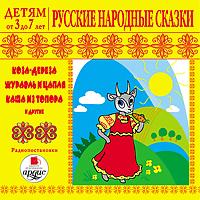 Сборник Русские народные сказки behringer mic100 tube microphone amplifier запись звука теплая магнитная запись концерта в прямом эфире