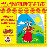 Сборник - Русские народные сказки