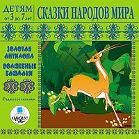 Сборник Сказки народов мира индийские сказки золотая антилопа о четырех глухих cdmp3