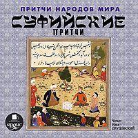 Суфийские притчи от ЛитРес
