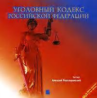 Коллектив авторов Уголовный кодекс Российской Федерации цена