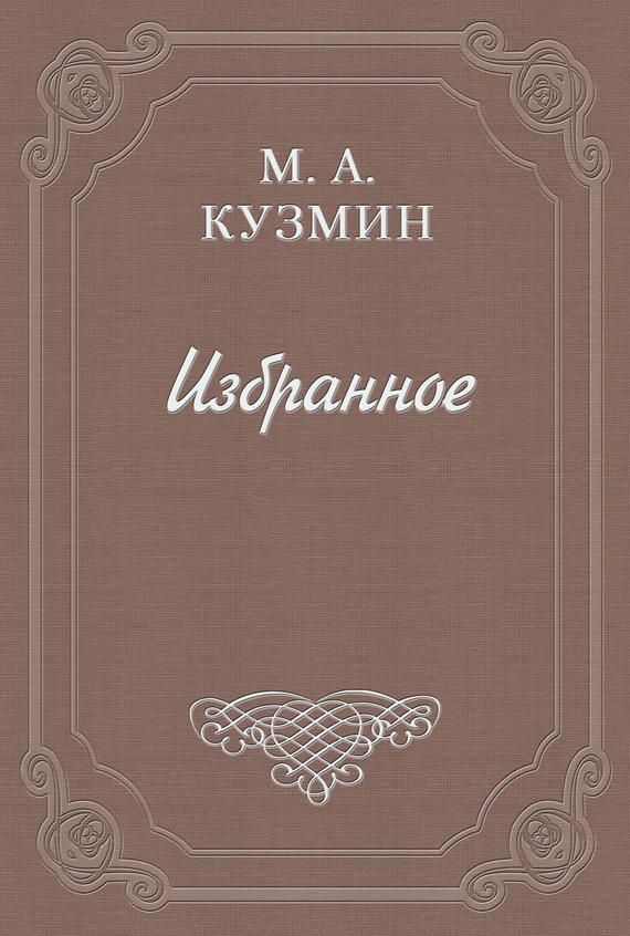 напряженная интрига в книге Михаил Алексеевич Кузмин