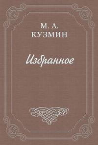 Кузмин, Михаил  - Письмо в Пекин