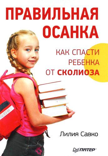 Скачать Правильная осанка. Как спасти ребенка от сколиоза бесплатно Лилия Савко