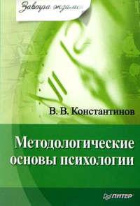 Константинов, В. В.  - Методологические основы психологии