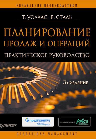 Томас Уоллас - Планирование продаж и операций: Практическое руководство (fb2) скачать книгу бесплатно