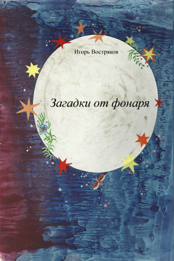 Игорь Востряков Загадки от фонаря сколько стоят хорьки в рязани и где