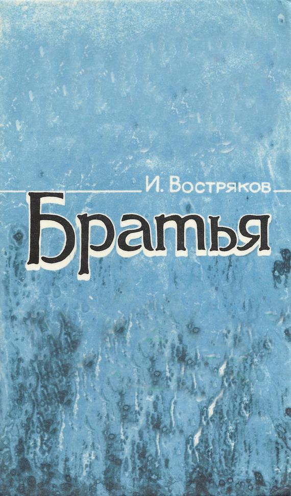 Игорь Востряков Братья