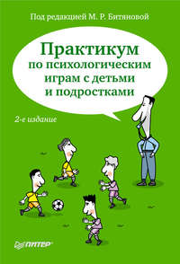 авторов, Коллектив  - Практикум по психологическим играм с детьми и подростками