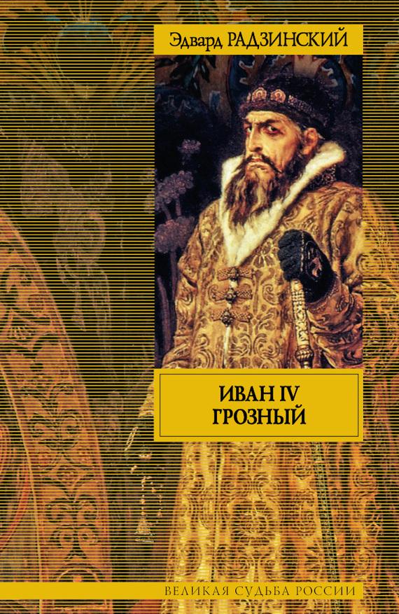 Скачать Иван IV Грозный бесплатно Эдвард Радзинский