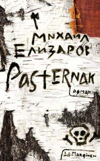 Елизаров, Михаил  - Pasternak