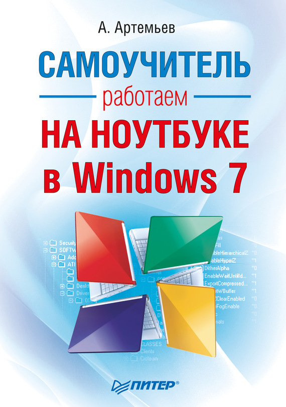 Скачать Работаем на ноутбуке в Windows 7. Самоучитель бесплатно А. Артемьев