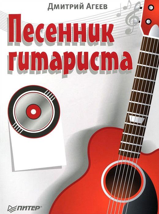 Дмитрий Агеев Песенник гитариста дмитрий агеев песенник гитариста лучшие армейские песни
