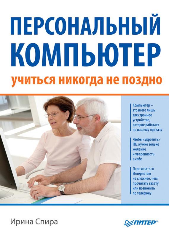 Персональный компьютер: учиться никогда не поздно (2-е издание)