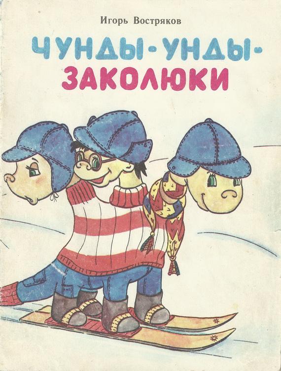 Игорь Востряков - Чунды-унды-заколюки