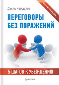 Нежданов, Денис  - Переговоры без поражений. 5шагов к убеждению
