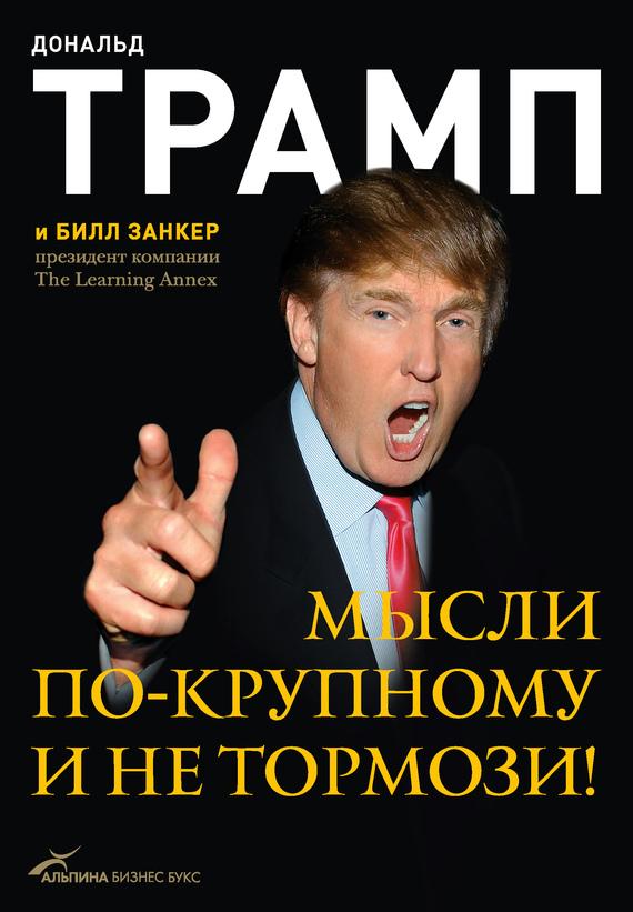 Обложка книги Мысли по-крупному и не тормози!, автор Трамп, Дональд