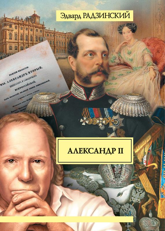Александр II. Жизнь и смерть LitRes.ru 99.000