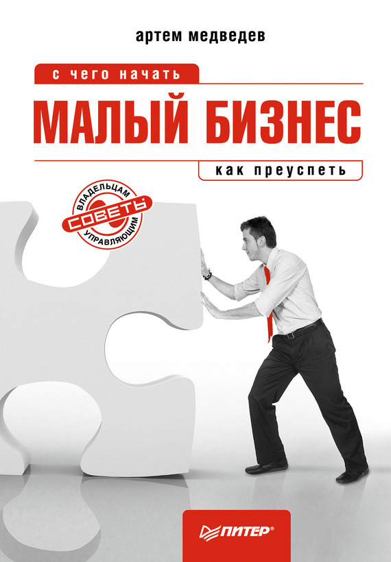 Артем Медведев Малый бизнес: с чего начать, как преуспеть