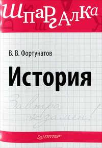 Фортунатов, В. В.  - История. Шпаргалка